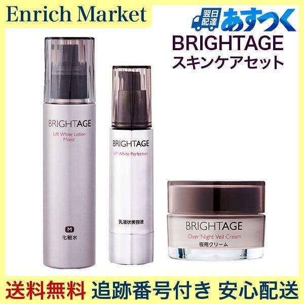 ブライトエイジ 化粧品 化粧水 スキンケアセット あすつく enrich-market