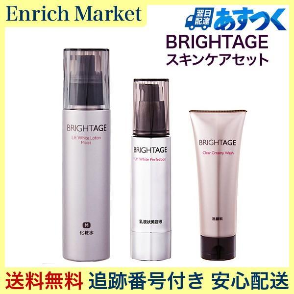 ブライトエイジ 化粧品 化粧水 スキンケアセット お得なCCクリームつき 洗顔 あすつく|enrich-market