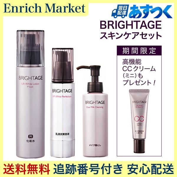 ブライトエイジ 化粧品 化粧水 スキンケアセット お得なCCクリームつき クレンジング あすつく enrich-market