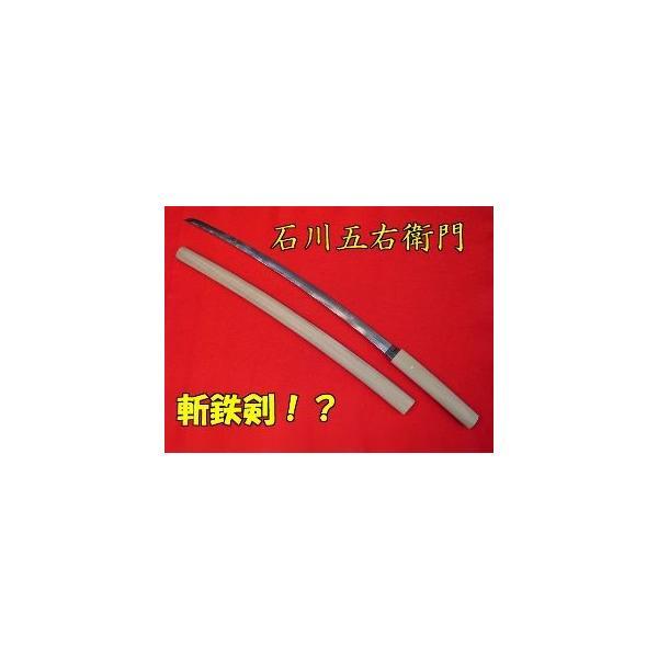 模造刀 白鞘 大刀 斬鉄剣!?「コスプレイヤーさんにおすすめ! 」|ensyu2017