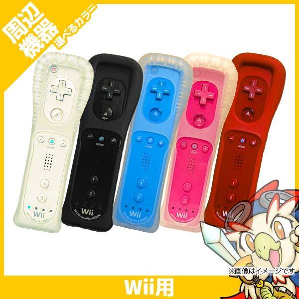 Wii リモコンプラス ジャケット付 周辺機器 コントローラー 選べる5色 中古 送料無料|entameoukoku