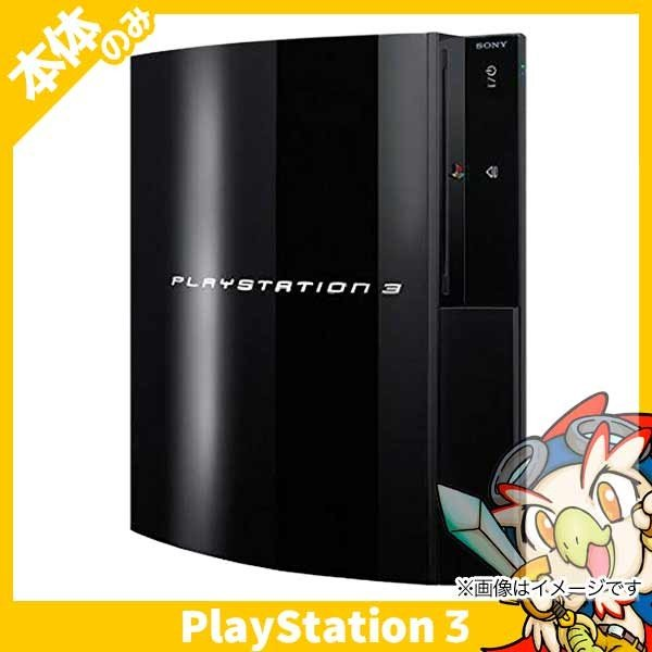 PlayStation3本体 20GBの画像