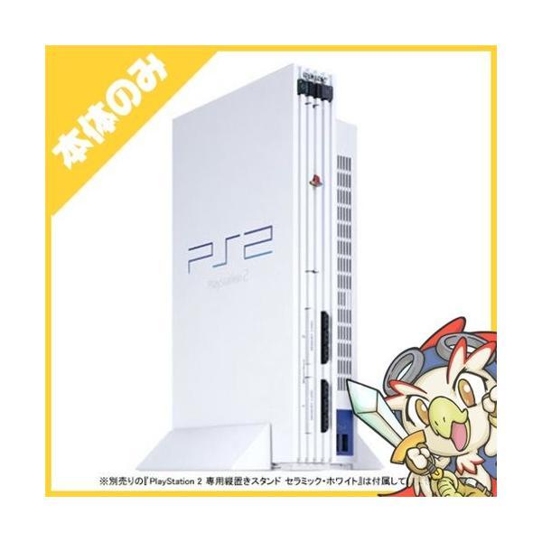 PS2 プレステ2 プレイステーション2 セラミック・ホワイト (SCPH-50000CW) 本体のみ 本体単品 PlayStation2 SONY ソニー 中古 送料無料