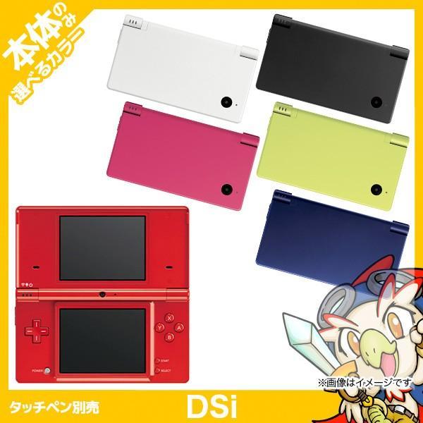 DSi ニンテンドーDSi 本体 選べる6色 本体のみ 任天堂 中古 送料無料 entameoukoku