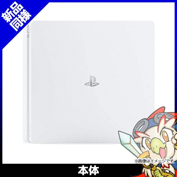 PS4 プレステ4 プレイステーション4 PlayStation4 本体 500GB CUH-2000AB02 グレイシャー・ホワイト 新品 送料無料|entameoukoku