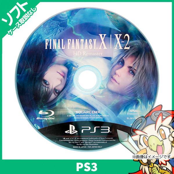 PS3 ファイナルファンタジー X/X-2 HD Remaster - ソフトのみ 取説箱なし ディスク プレイステーション3 プレステ3 PlayStation3 中古 entameoukoku