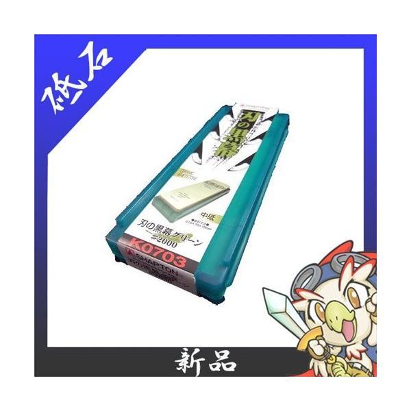 シャプトン 刃の黒幕 グリーン 中砥 #2000 新品 entameoukoku