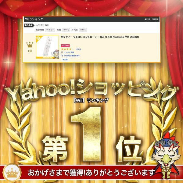 Wii ウィー リモコン コントローラー 純正 任天堂 Nintendo 中古 送料無料|entameoukoku|02