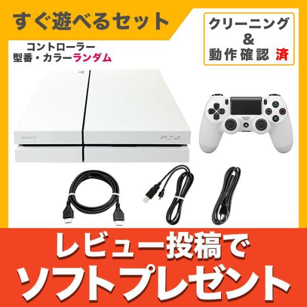 PS4 プレステ4 プレイステーション4 グレイシャー・ホワイト (CUH-1200AB02) 本体 すぐ遊べるセット コントローラー付 PlayStation4 SONY 中古|entameoukoku