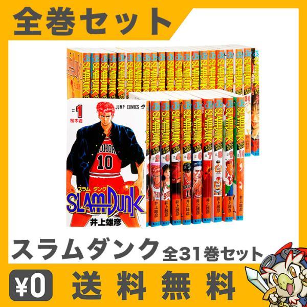 スラムダンク SLAM DUNK コミック マンガ 漫画 全巻 セット 全31巻完結 ジャンプ 中古 送料無料|entameoukoku