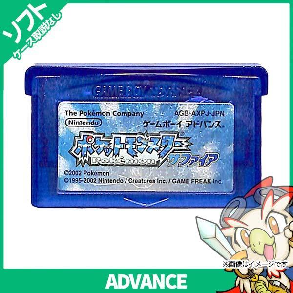 GBA ゲームボーイアドバンス ポケットモンスター サファイア ソフトのみ ソフト単品 Nintendo 任天堂 ニンテンドー 中古 送料無料|entameoukoku