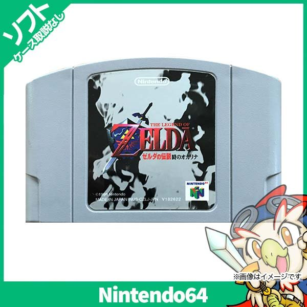 64 ニンテンドー64 ゼルダの伝説 時のオカリナ ソフトのみ ソフト単品 Nintendo 任天堂 ニンテンドー 中古 送料無料|entameoukoku