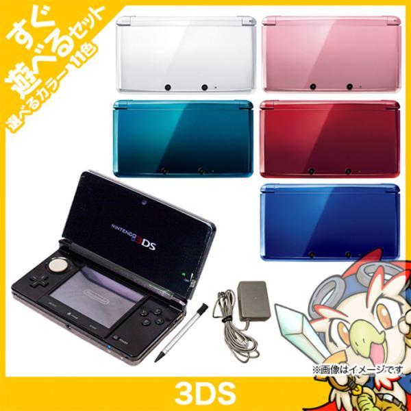 3DS 本体 ニンテンドー3DS すぐ遊べるセット 選べる6色 任天堂 中古 送料無料|entameoukoku