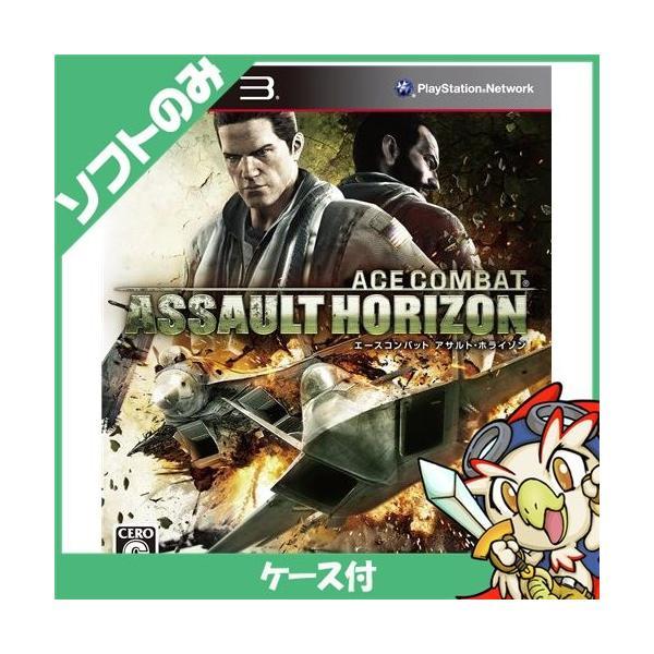PS3 エースコンバット アサルト・ホライゾン ソフト ケースあり 中古|entameoukoku