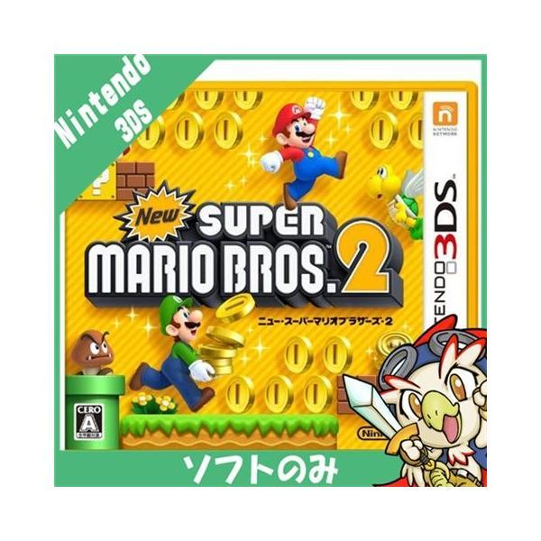 3DS ニンテンドー3DS New スーパーマリオブラザーズ 2 マリブラ2 マリオブラザーズ2 ソフトのみ ソフト単品 Nintendo 任天堂 ニンテンドー 中古 送料無料|entameoukoku
