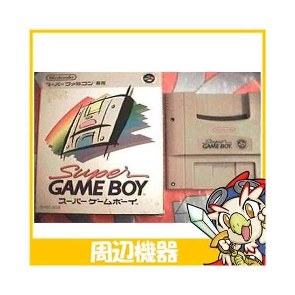 SFC スーパーゲームボーイ 周辺機器 その他 Nintendo 任天堂 ニンテンドー 中古 送料無料|entameoukoku