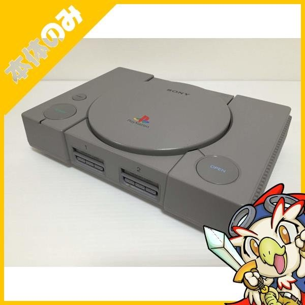 PlayStation(SCPH-5000)の画像