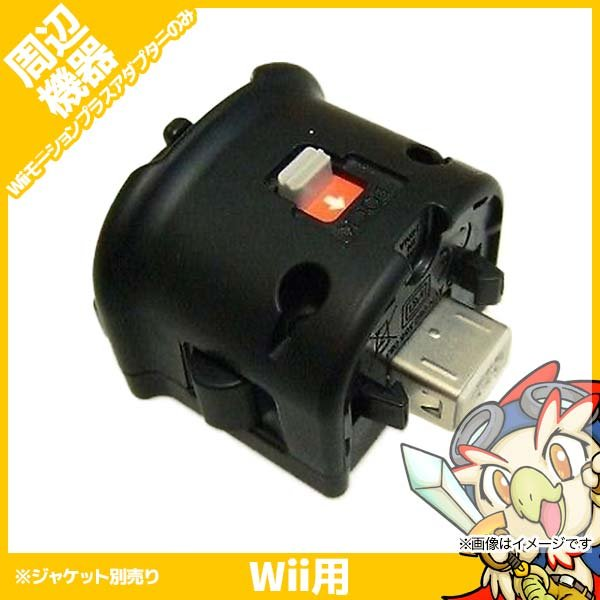 Wii)Wiiモーションプラス クロ (単品)の画像