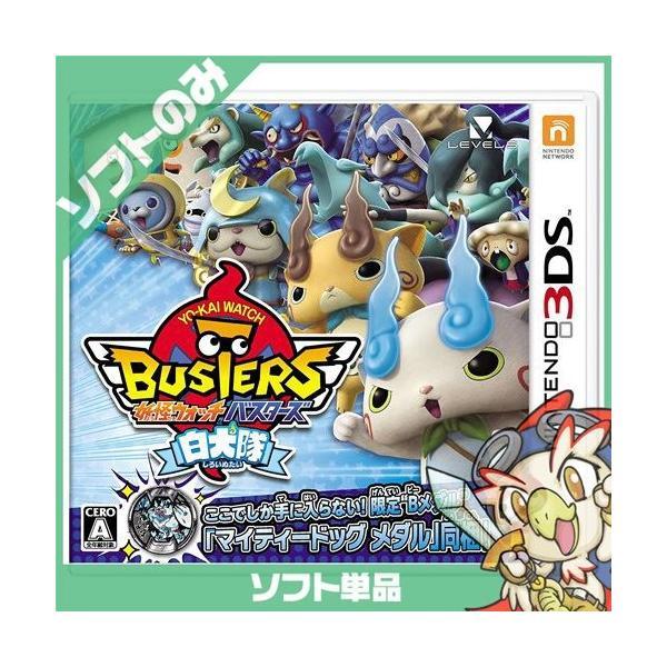 3DS 妖怪ウォッチバスターズ 白犬隊 ソフトのみ ニンテンドー 任天堂 NINTENDO 中古 送料無料|entameoukoku
