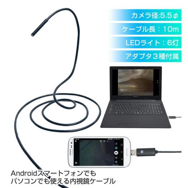 内視鏡 スマートフォン対応 Android/PC両対応 5.5mm径内視鏡ケーブル 10m 形状記憶タイプ MCADNW10 スマホ対応 アンドロイド Android サンコー