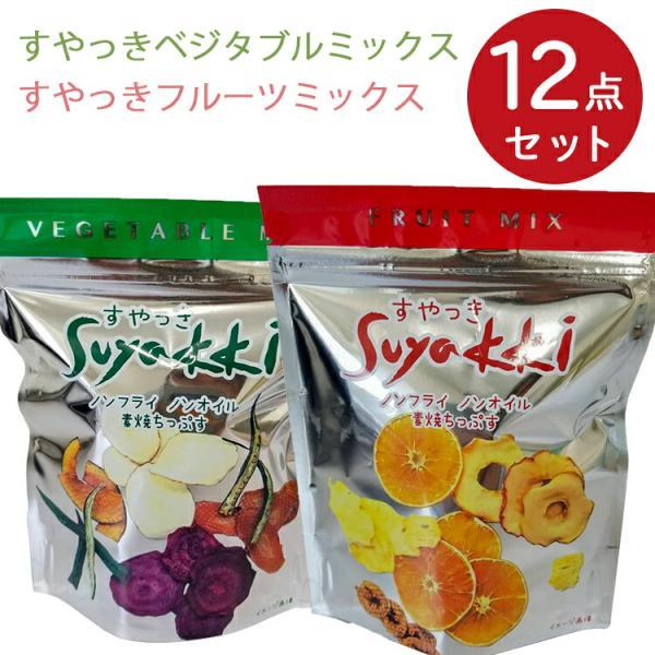 野菜チップス 無添加 すやっきベジタブルミックス すやっきフルーツミックス 12個セット じゃがいも にんじん かぼちゃ オカラ ビーツ りんご オレンジ