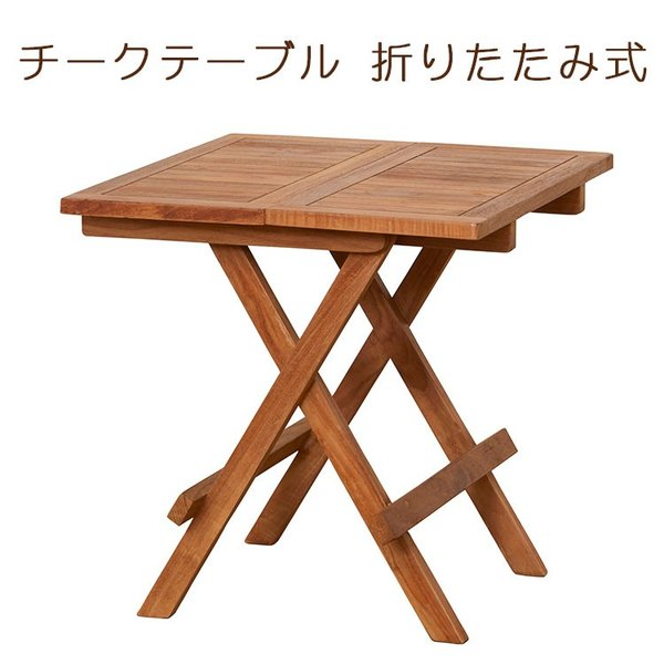 家具 洋風 チークテーブル 折りたたみ式 メーカー直送のため代引不可 チーク材 インテリア サイドテーブル おしゃれ お洒落