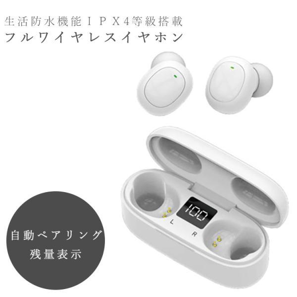 E-SELECT Bluetooth5.0 フルワイヤレスイヤホン ホワイト ES-TWS2BTWH メーカー直送代引き不可 スマホ Bluetooth5.0 両耳 スポーツ おすすめ イヤホン