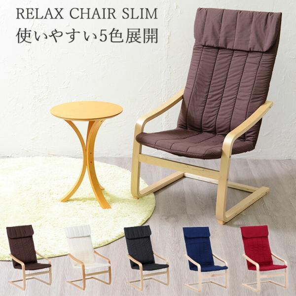 リラックスチェアー スリム メーカー直送品 ドクターエア 3D 他 マッサージシート対応 椅子 プレゼント ギフト イス インテリア 不二貿易 イス いす