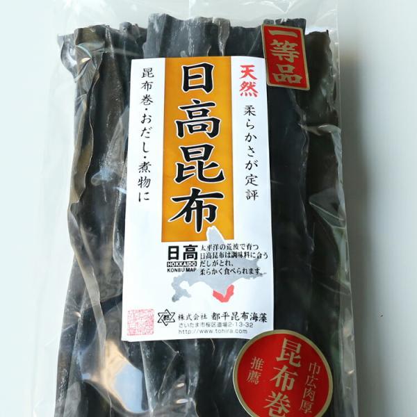 乾物 昆布 日高昆布 一等品 D-09 コンブ こんぶ だし 出汁 昆布巻 煮物 和食 料理 都平昆布海藻
