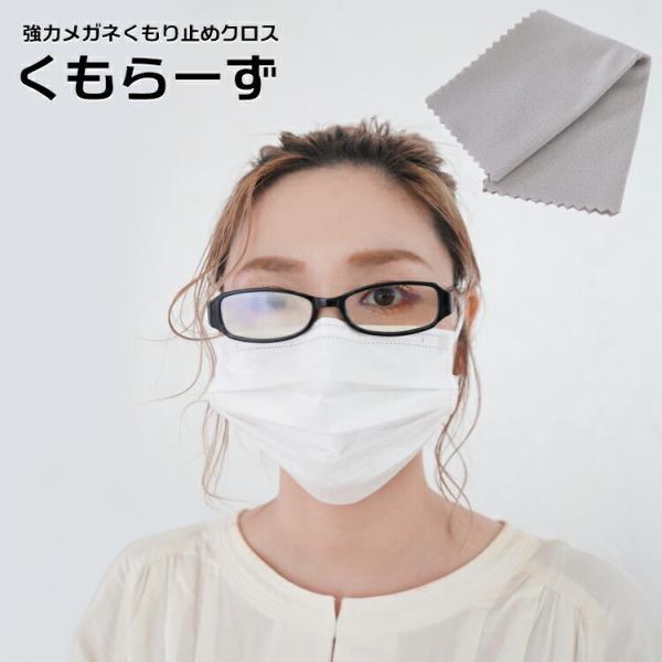 メガネ 曇り止め マスク着用時 もり止めクロス くもらーず AS-KUM OR メール便発送 クリーナー 眼鏡拭き 眼鏡ケア用品 サングラス アッシー