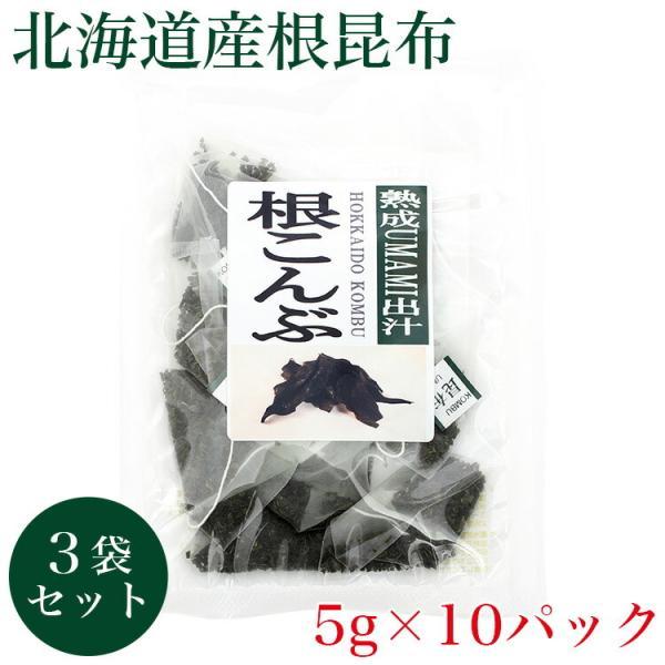 昆布だし 根昆布 だしパック 熟成 根昆布UMAMI出汁 3袋セット メール便発送 北海道産 根こんぶ 濃厚昆布だし うま味 旨味 コンブ こんぶ だし 出汁 ダシ