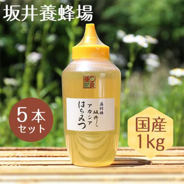はちみつ 国産 低GI値 特選アカシア蜂蜜1kg 5本セット TA1000/坂井養蜂場 アカシア蜂蜜 ハチミツ ハニー 日本産 アカシア 純粋 無添加 スイーツ