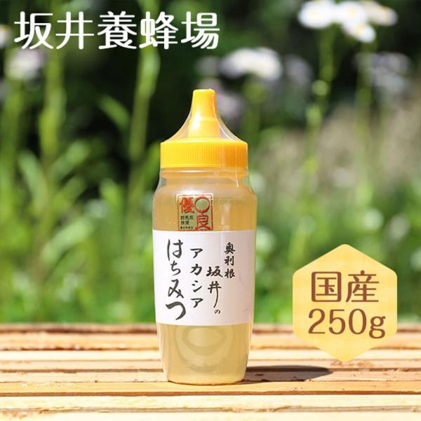 はちみつ 国産 低GI値 特選アカシア蜂蜜250g 無添加 純粋 TA250/坂井養蜂場 ハチミツ ハニー 日本産 アカシア スイーツ 低糖質 料理 紅茶 健康 ビタミン