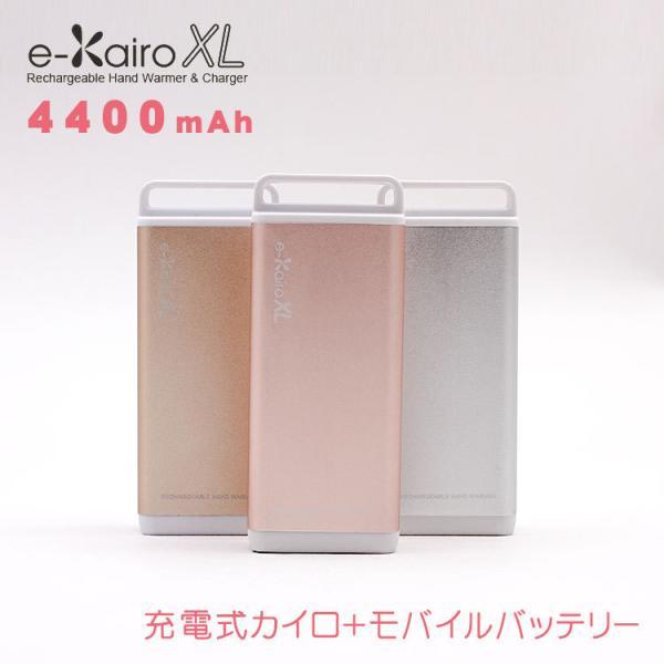 充電式カイロ イーカイロ e-Kairo XL