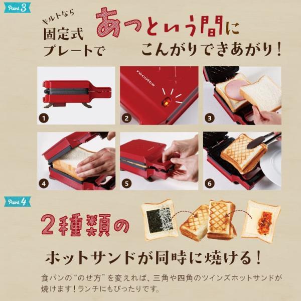 ホットサンドメーカー レコルト プレスサンドメーカー キルト RPS-1 recolte ギフト プレゼント 家庭用 両面焼き トースター 食パン 朝食 おやつ|enteron-shop2|04