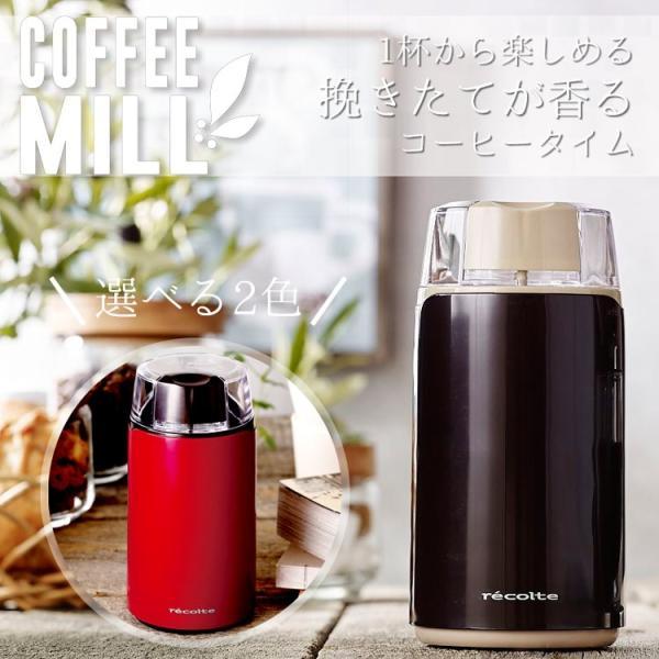 コーヒーミル 電動 レコルト