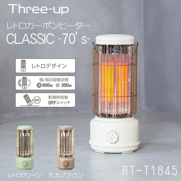 ヒーター 暖房器具 レトロカーボンヒーター CLASSIC クラシック -70s- 電気ストーブ 電気ヒーター スリーアップ おしゃれ かわいい コンパクト 小型 ストーブ enteron-shop2 02