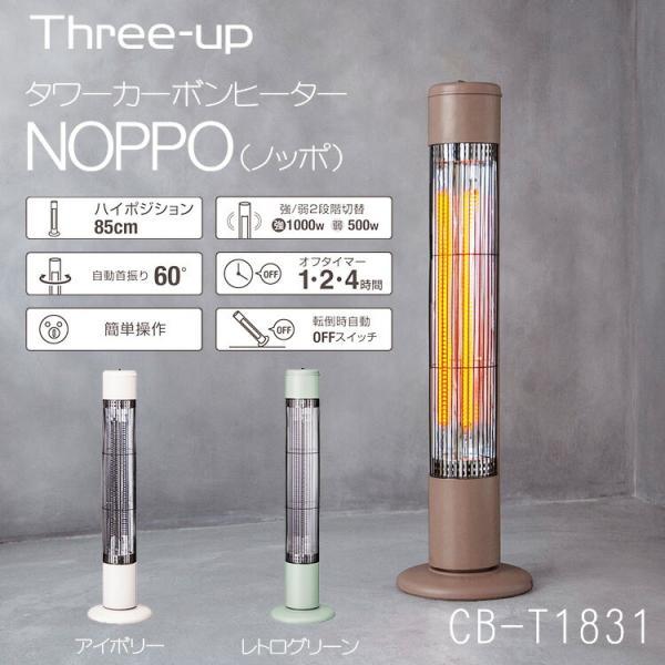 CB-T1831 タワーカーボンヒーター NOPPO ノッポ スリムカーボン 電気ストーブ 電気ヒーター スリーアップ おしゃれ かわいい コンパクト 小型 ストーブ|enteron-shop2|02