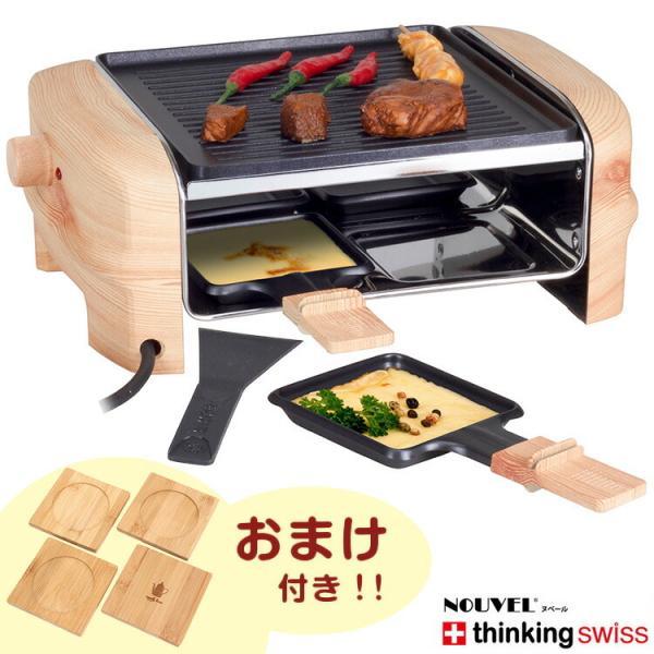 ラクレット チーズ ヌベール RACLETTE GRILL Wood Elegance おまけ付き 木目調 電熱タイプ グリル 料理 スイス 北欧風 おしゃれ オシャレ ラクレットグリル