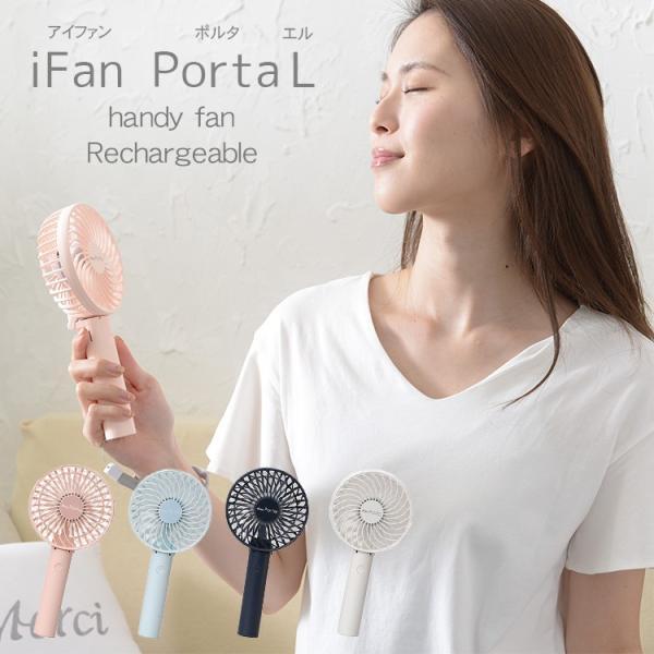 2WAY充電式モバイルファン iFan Porta L