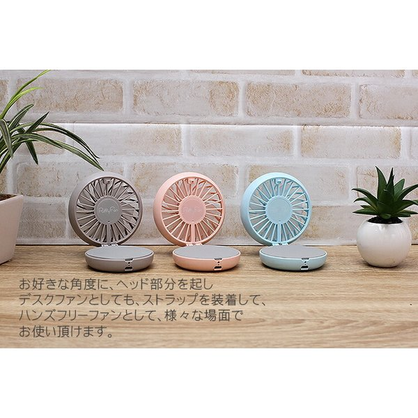 扇風機 ハンディ Puffy Fan パフィーファン ピンク/グレー/ブルー ハンディファン ストラップ 小型 スタンドファン 卓上ファン おしゃれ エレス