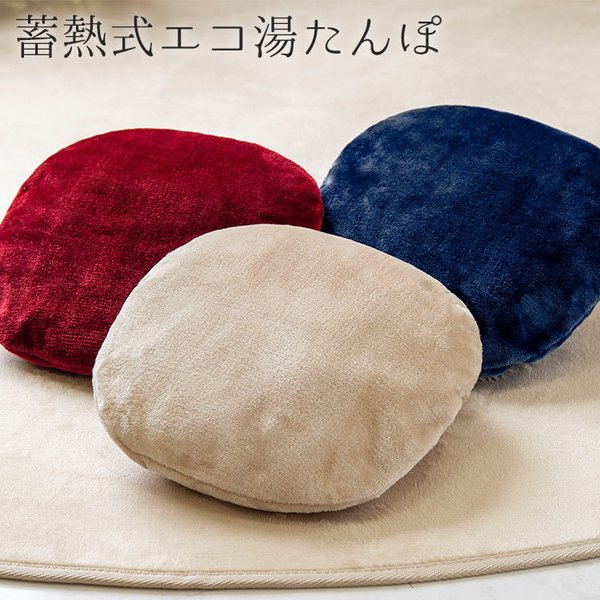 蓄熱式 エコ湯たんぽ ヌクヌク フランネルVer.