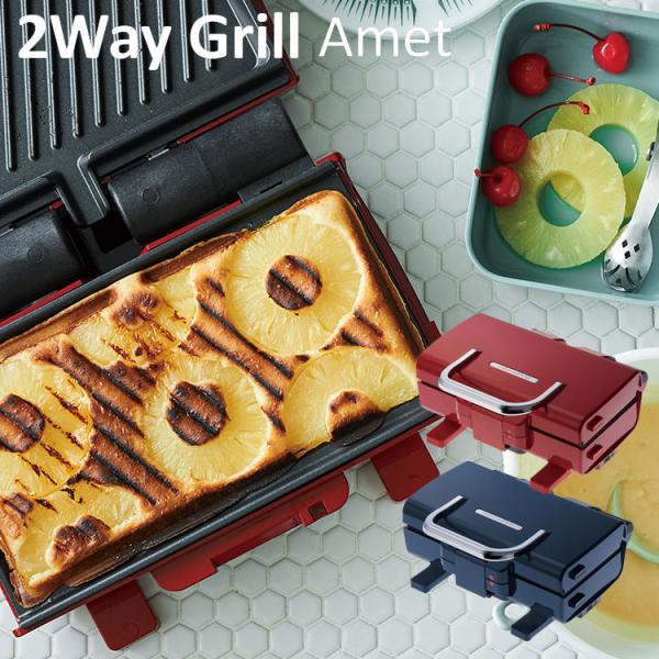 2Way Grill Amet ツーウェイグリル アメット