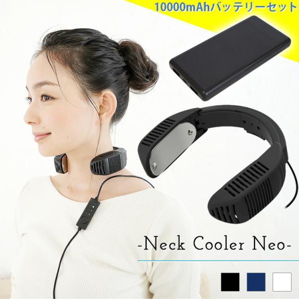 ネッククーラー Neo 3色 バッテリーセット ネッククーラーNeo+10000mAhバッテリー ブラック サンコー TK-NECK2 熱中症対策 enteron-shop2