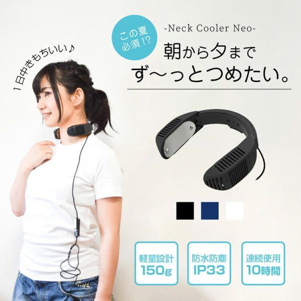 ネッククーラー Neo 3色 バッテリーセット ネッククーラーNeo+10000mAhバッテリー ブラック サンコー TK-NECK2 熱中症対策 enteron-shop2 02