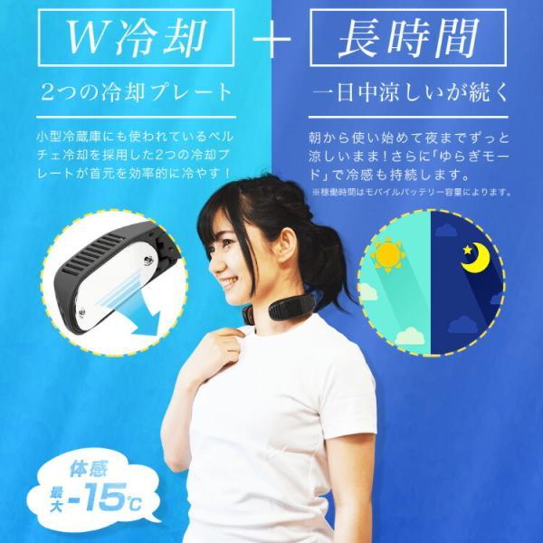 ネッククーラー Neo 3色 バッテリーセット ネッククーラーNeo+10000mAhバッテリー ブラック サンコー TK-NECK2 熱中症対策 enteron-shop2 04