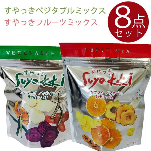 野菜チップス 無添加 すやっきベジタブルミックス すやっきフルーツミックス 8個セット じゃがいも にんじん かぼちゃ オカラ ビーツ りんご オレンジ