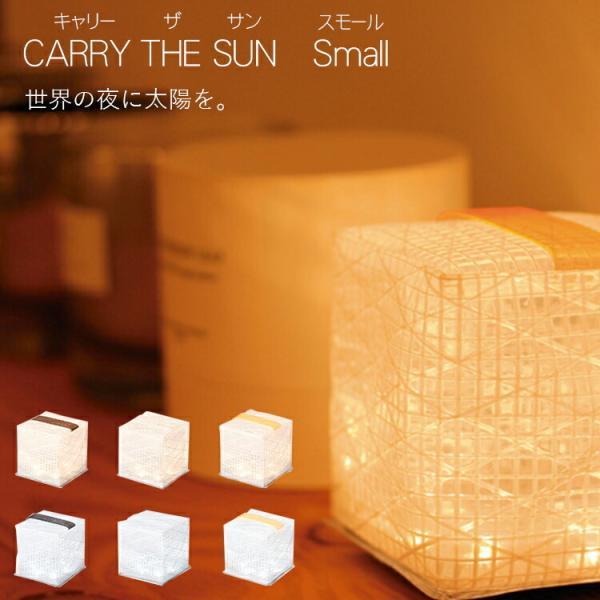 LEDソーラーライト キャリーザサン スモール
