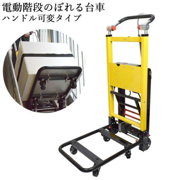 電動台車 階段 昇降 電動階段のぼれる台車ハンドル可変タイプ サンコー ELECTRL4 メーカー直送品 リフト 荷物 運搬 昇り降り 倉庫