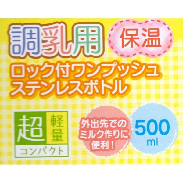 調乳用 水筒 スヌーピー ビーグルハグ 保温 ステンレスボトル 500ml PEANUTS/SMIB5 omk|enteron-shop2|05